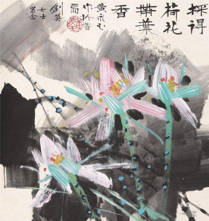 黄永玉 採得荷花带叶香