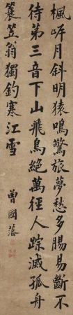 曾国藩 书法