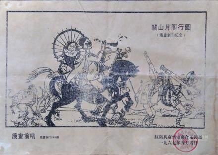 紅衛兵廣州市聯合指揮部發行的( 關山月罪行圖)-原創木刻版畫-中國-1967