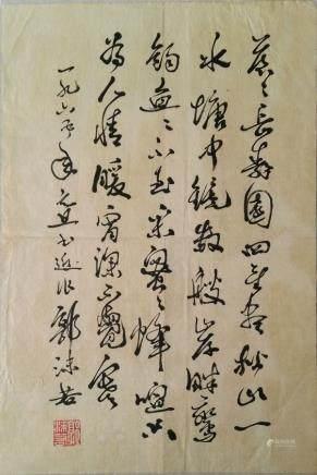 郭沫若(AD1892-1978)手札-水墨紙本、鏡片-19世紀下半葉