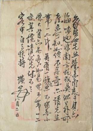 齊白石(AD1864-1957)-手札-水墨紙本、鏡片-19世紀上半葉