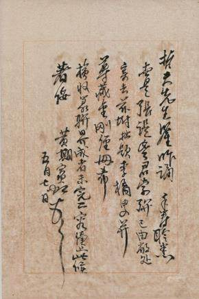 黃賓虹(AD1865-1955)-手札-水墨紙本、鏡片-20世紀上半期