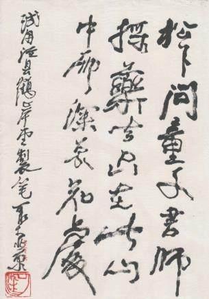 李可染(AD 1907—1989)-手札-水墨紙本、鏡片-20世紀後期