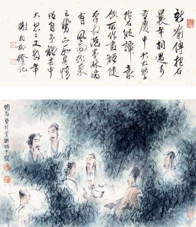 傅抱石  竹林七賢