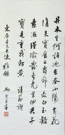 MA SHOUHUA (1893-1977), CALLIGRAPHY