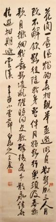 WANG ZHENG (1867-1938), CALLIGRAPHY