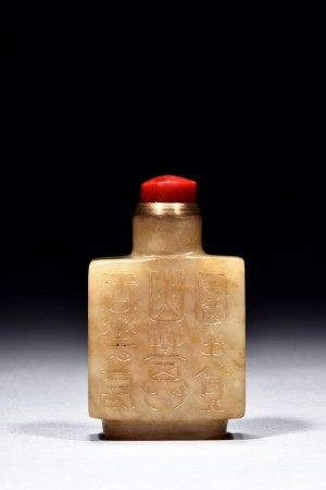 A YELLOW JADE SNUFF BOTTLE