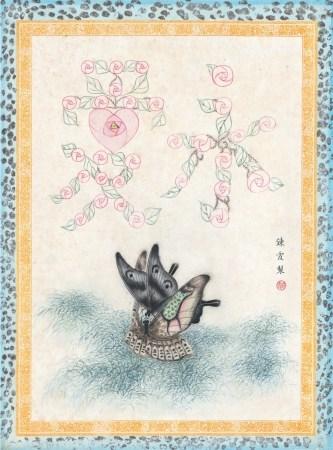 周炼霞(1908~2000) 永爱图