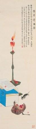 钱瘦铁(1897~1967)唐 云(1910~1993)周炼霞(1908~2000) 饥鼠窥榴图