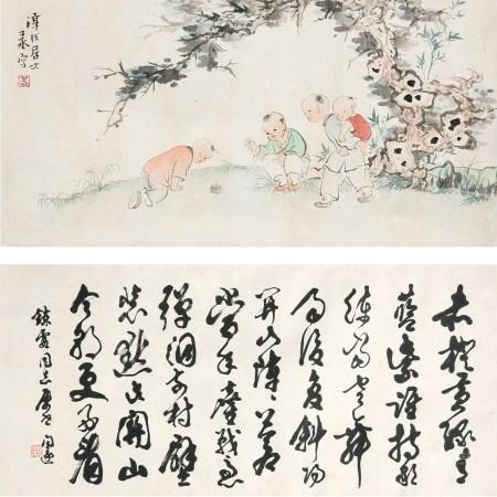 沈子丞(1904~1996) 胡问遂(1918~1999) 婴戏图•草书菩萨蛮