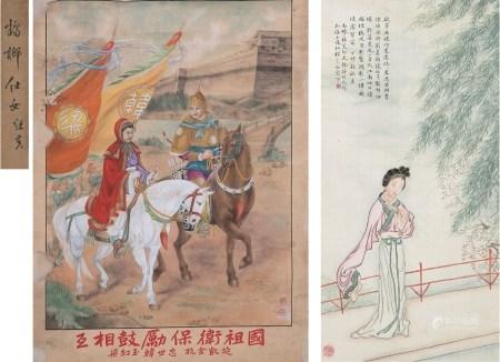 周炼霞(1908~2000)朱复戡(1900~1989)徐晚苹(1906~ ? ) 抗金凯旋图•杨柳仕女图