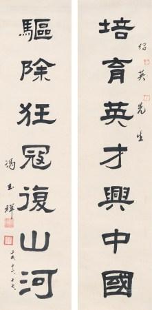 冯玉祥(1882~1948) 隶书 七言联