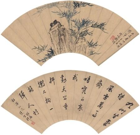 张宗祥(1882~1965) 行书七言诗•竹石图
