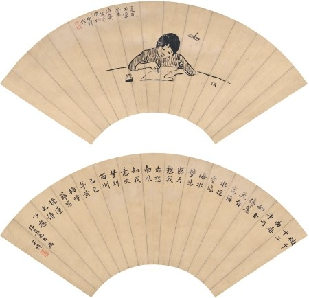 丰子恺(1898~1975) 夏日的课业•行书西洲曲