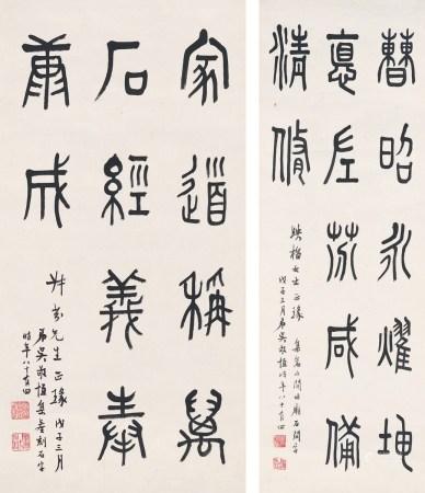 吴敬恒(1865~1953) 篆书二幅