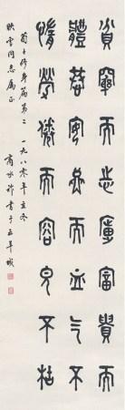 商承祚(1902~1991) 篆书 节录荀子