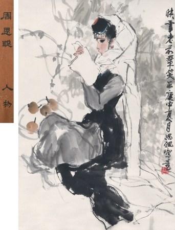 周思聪(1937~1997) 少女图