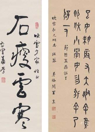 王 襄(1876~1965)萧 劳(1896~ ? ) 书法二帧