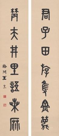 王 襄(1876~1965) 篆书 七言联