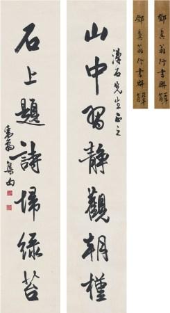 邓散木(1898~1963) 行书 七言联