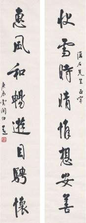 白 蕉(1907~1969) 行书 八言联