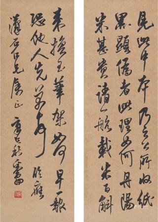 邓散木(1898~1963) 行书 临米芾尺牍