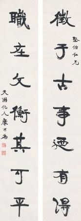 康有为(1858~1927) 行书 七言联