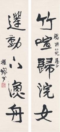 程十发(1921~2007) 行书 五言联