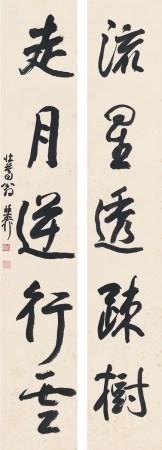 谢稚柳(1910~1997) 行书 五言联