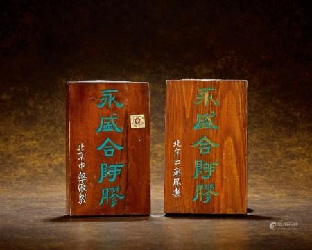 80年代北京同仁堂永盛合阿胶