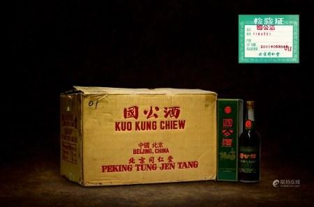 2001年北京同仁堂国公酒(出口装原箱)