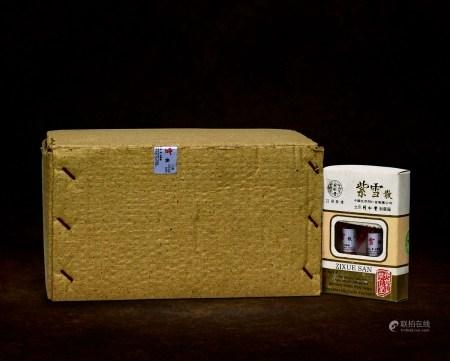 1996年北京同仁堂紫雪散(原盒)