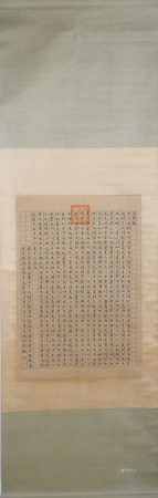 Ming dynasty Wen zhengming's calligrapgy:The Red Cliff Ode