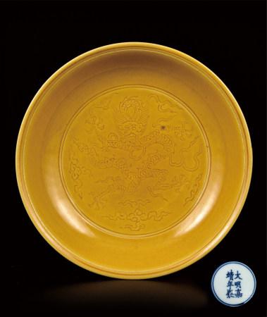 黄釉暗刻龙纹盘