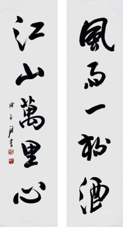 陈永锵款  书法对联  洒金  镜片