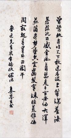 秦咢生款  书法  镜片