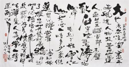 张旭宏款  书法  镜片