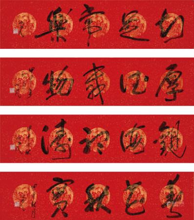 杨之光款  书法  一组4幅  镜片