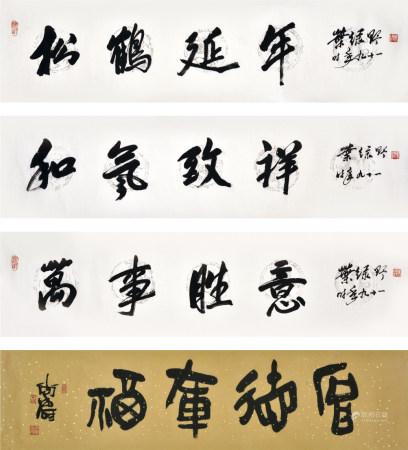 叶绿野/尚涛款  书法  一组4幅  镜片