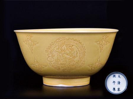 黄釉暗刻团龙纹碗