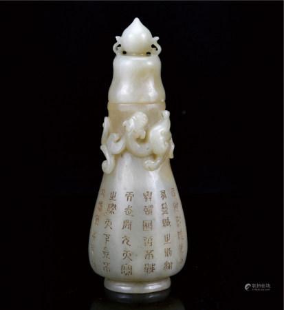 和田玉刻铭文瓶