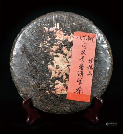 80年代  同庆号普洱生茶  珍稀品