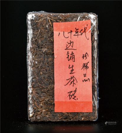 80年代  边销普洱生茶砖  珍稀品