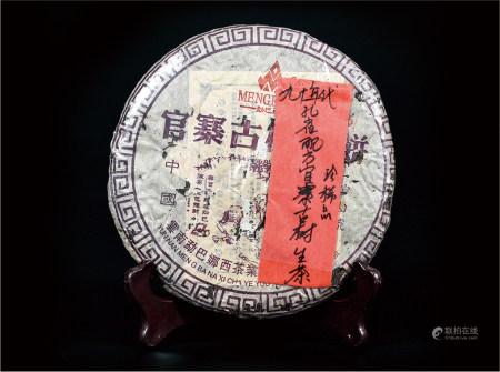 90年代  孔雀配方官寨古树普洱生茶  珍稀品