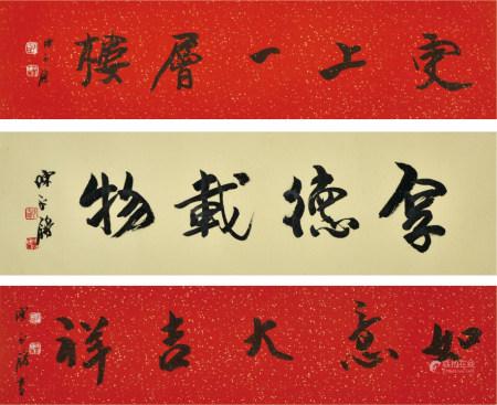 陈永锵款  书法  一组3幅  红笺洒金