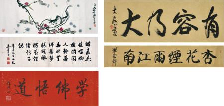 齐良芯/秦咢生/赵朴初/刘大为/华国锋款  字画  一组5幅  镜片
