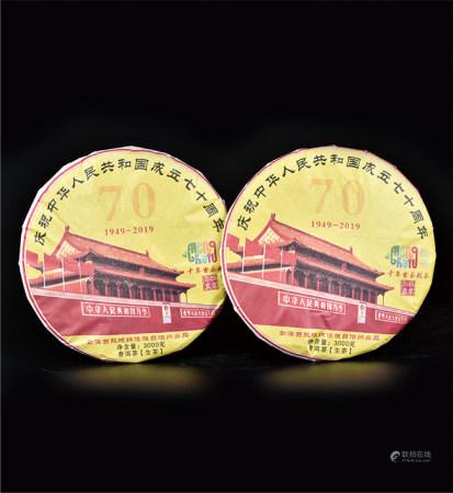 纪念70周年班章印象千年古树普洱大生茶饼
