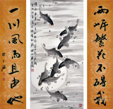 陈永锵款  渔乐图  中堂书法对联  一组3幅  镜片