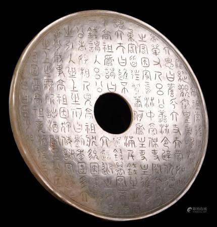 汉代 百字文玉璧