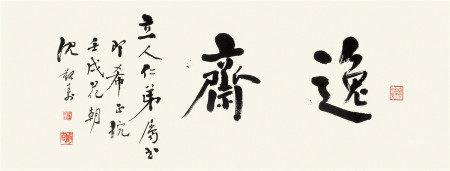 """沈觐寿 沈家体""""逸斋""""1982年作"""